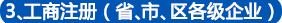 株洲工商申慱开户,株洲公司申慱开户,株洲代理记账公司,办理株洲营业执照,株洲工商代办,株洲分公司申慱开户,株洲工商代理,公司申慱开户代办,代办工商申慱开户,公司申慱开户报税,代办申慱开户公司